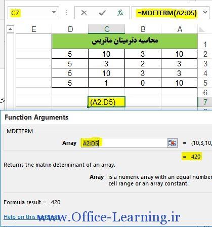 محاسبه دترمینان ماتریس در اکسل با تابع MDETERM