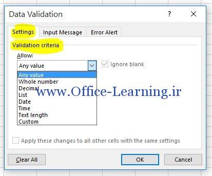 اعتبار سنجی داده ها با data validation