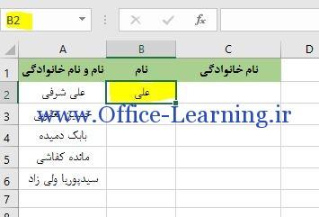 آموزش کار با flash fill اکسل