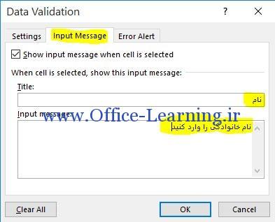 Input Message در data validation