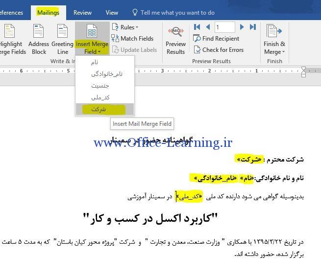 کاربرد mail merge