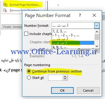 درجه شماره صفحه در ورد با حروف الفبا یا ابجد یا رومی یا لاتین