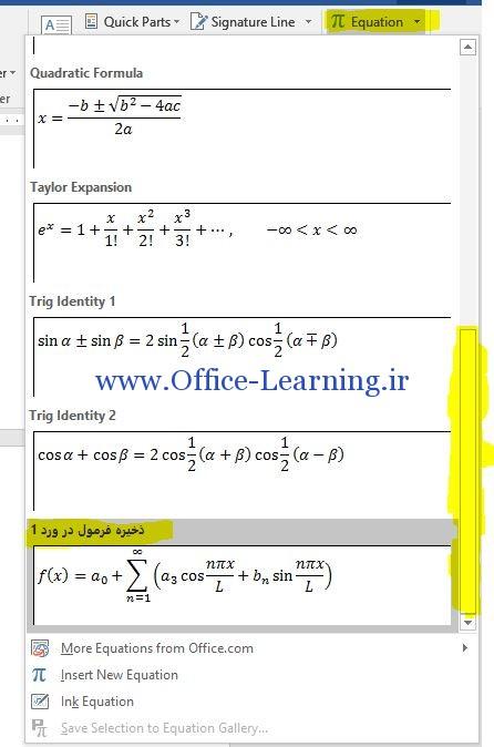 استفاده از فرمول های ذخیره شده در ورد