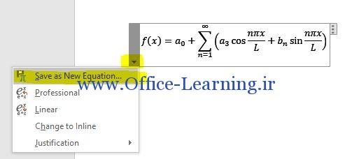 ذخیره کردن فرمول و معادلات در ورد