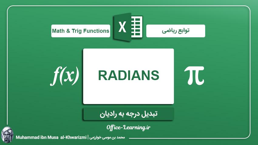 RADIANS-اکسل-تبدیل-درجه-به-رادیان