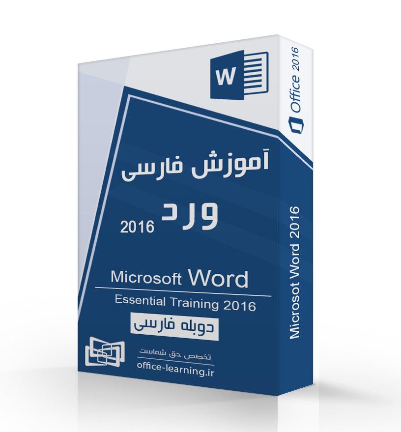 آموزش ورد ۲۰۱۶-دوبله فارسی لیندا Word 2016 Essential Training Lynda