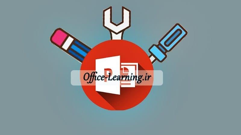 آشنایی با محیط و ابزارهای PowerPoint