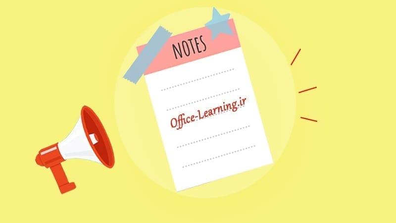 آموزش افزودن یادداشت گوینده به اسلاید پاورپوینت-PowerPoint Speaker Notes