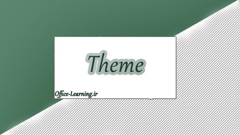 آموزش ایجاد یک Presentation با استفاده از قالب-الگو-Theme در پاورپوینت