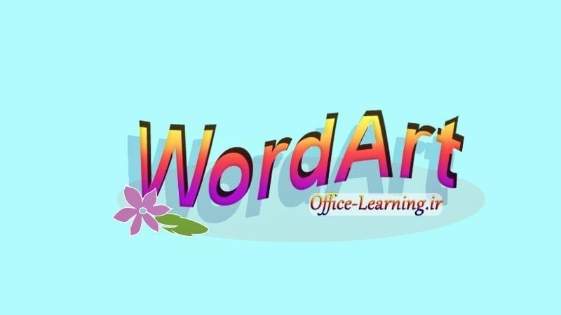آموزش ایجاد Word Art در پاورپوینت