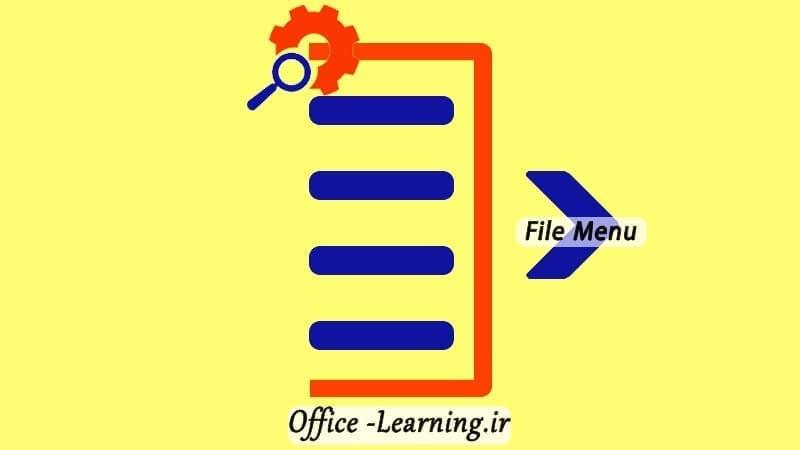 آموزش کار با منوی File در پاورپوینت