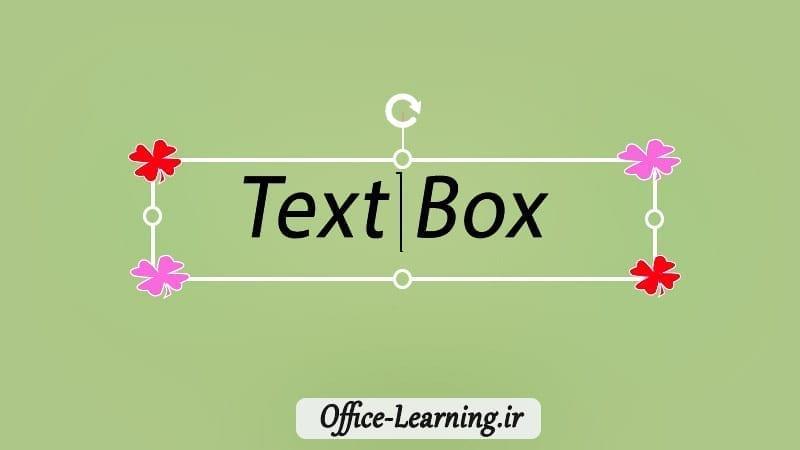 آموزش کار با Text box پاورپوینتآموزش کار با Text box پاورپوینت