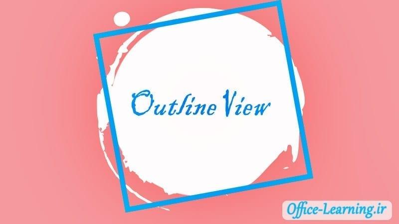 استفاده از Outline view برای ویرایش کردن محتوا پاورپوینت