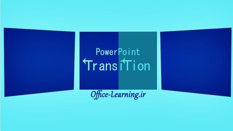 افزودن افکت انتقال به اسلاید پاورپوینت-PowerPoint Transition