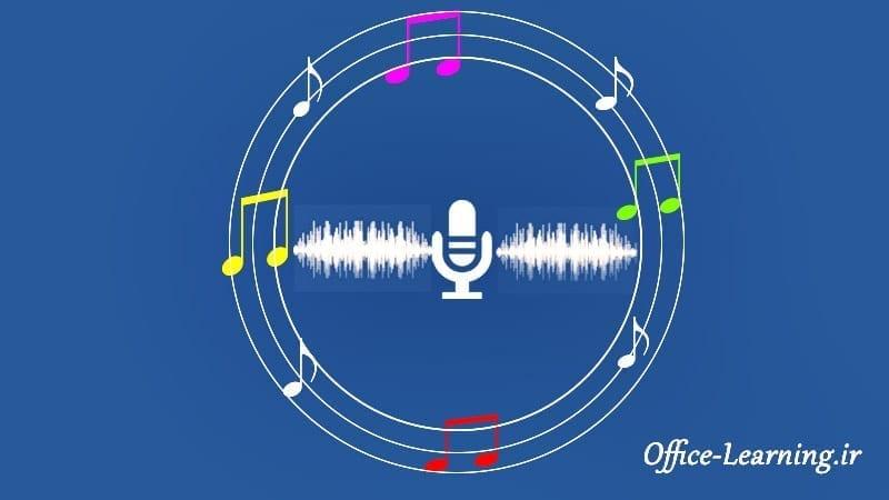 افزودن فایل های صوتی به اسلایدهای پاورپوینت-PowerPoint Audio