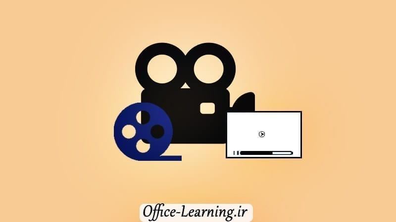 افزودن ویدیو به پاورپوینت-PowerPoint Video YouTube