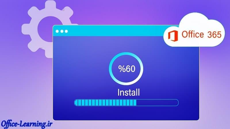 نصب و فعالسازی آفیس 365-Active Office 365