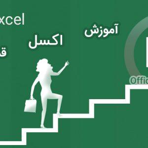 آموزش اکسل قدم به قدم-learning excel step by step