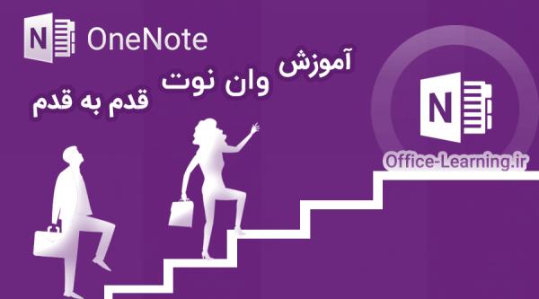 آموزش وان نوت قدم به قدم-learning onenote step by step
