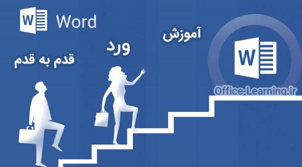 آموزش ورد قدم به قدم-learning word step by step