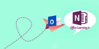 ارسال جلسات اوت لوک به وان نوت-Send Meeting Outlook to OneNote