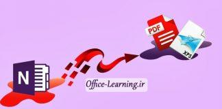 تبدیل وان نوت به پی دی اف و اکس پی اس-Export OneNote to PDF XPS