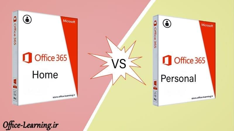 تفاوت آفیس 365 شخصی و خانگی-Office 365 Home vs Personal