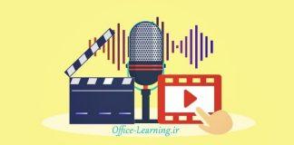 ضبط صدا و تصویر در وان نوت-Record Voice Video OneNote