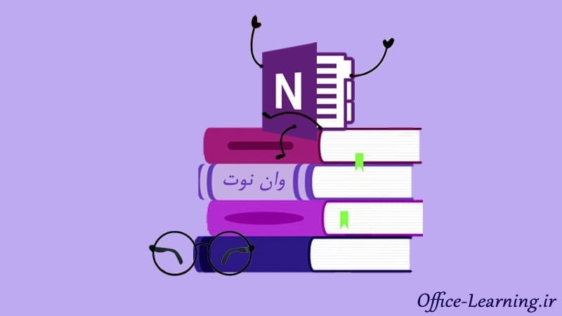 کتاب های فارسی وان نوت (OneNote Ebook)